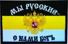 """Нашивка """"Имперский Флаг"""" """"Мы Русские с нами Богъ"""" фото"""