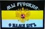 """Нашивка """"Имперский Флаг"""" """"Мы Русские с нами Богъ"""""""