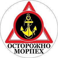 Наклейка Морской пехоты «Осторожно Морпех»