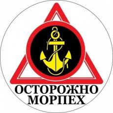 Наклейка Морской пехоты «Осторожно Морпех» фото