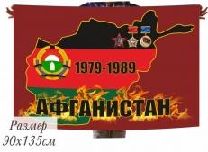 Флаг ветеранам Афганистана