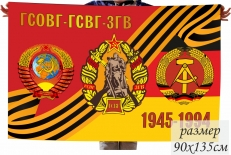 Памятный флаг ГСВГ фото