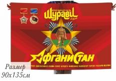 "Памятный флаг воину-афганцу ""Шурави"" фото"