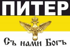 "Флаг Имперский ""Питер"" ""С нами Бог"" фото"