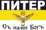 "Флаг Имперский ""Питер"" ""С нами Бог"""