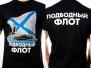 """Футболка ВМФ """"Подводный Флот"""""""