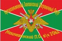 """Флаг """"Погранвойска"""" """"Нахичевань"""""""