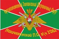 """Флаг """"Погранвойска"""" """"Нахичевань"""" фото"""