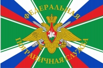 """Флаг """"Пограничная Служба России"""""""