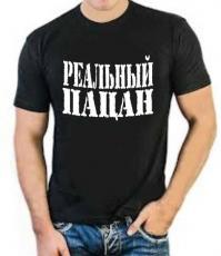 """Футболка стрейч """"Реальный Пацан"""" фото"""