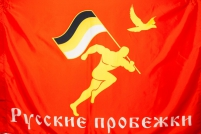 "Флаг ""Русские Пробежки"""