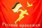 "Флаг ""Русские Пробежки"" фотография"