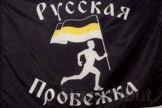 "Флаг ""Русская Пробежка"" фото"