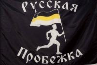 """Флаг """"Русская Пробежка"""""""
