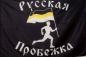 """Флаг """"Русская Пробежка"""" фотография"""