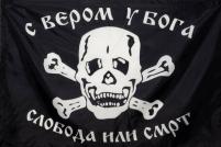 """Флаг """"С Вером у Бога, Слобода или Смрт"""""""