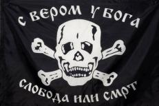 """Флаг """"С Вером у Бога, Слобода или Смрт"""" фото"""