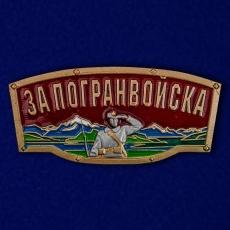 """Шильдик металлический с надписью """"За Погранвойска"""" фото"""