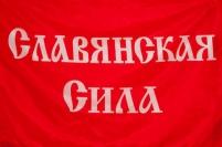 "Флаг ""Славянская Сила"""