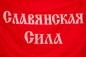 """Флаг """"Славянская Сила"""" фотография"""