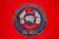 """Флаг """"Спецназ ВВ"""" """"Победишь себя - будешь непобедим"""""""