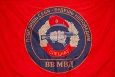"""Флаг """"Спецназ ВВ"""" """"Победишь себя - будешь непобедим"""" фото"""