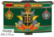 """Сувенирный флаг """"Погранвойска"""" фото"""