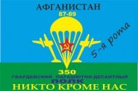 """Флаг ВДВ """"Афганистан 5-я рота"""""""