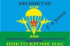"""Флаг ВДВ """"Афганистан 5-я рота"""" фото"""