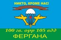 """Флаг """"ВДВ """"Фергана"""" 100 гв.ОРР 105 ВДД"""