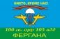 "Флаг ""ВДВ ""Фергана"" 100 гв.ОРР 105 ВДД фотография"