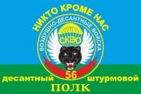 """Флаг """"ВДВ СКВО"""""""