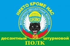 """Флаг """"ВДВ СКВО"""" фото"""