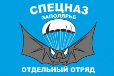 """Флаг """"ВДВ Спецназ"""" """"Заполярье"""" фото"""