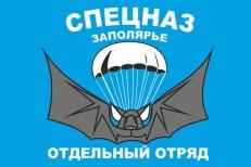 """Флаг Отдельный Отряд Спецназа """"Заполярье"""" фото"""