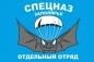"""Флаг Отдельный Отряд Спецназа """"Заполярье"""" фотография"""
