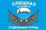 """Флаг """"ВДВ Спецназ"""" """"Заполярье"""""""