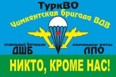 """Флаг """"ВДВ"""" """"ТуркВО"""" фото"""