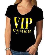 "Футболка женская ""VIP сучка"" фото"