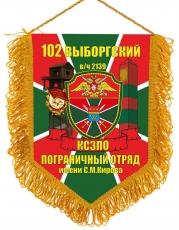 Вымпел 102 Выборгского Погранотряда имени С.М. Кирова фото