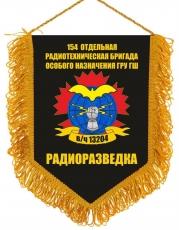 Вымпел 154 ОРТБр ОСНАЗ ГРУ ГШ Радиоразведка в/ч 13204 фото