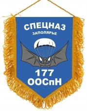 Вымпел 177 Отдельный Отряд Специального назначения Заполярье фото