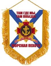 Вымпел 315 лет Морской Пехоте России фото