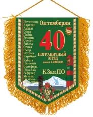 Вымпел 40 Погранотряд Октемберян фото
