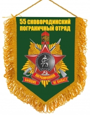 Вымпел 55 Пограничный отряд СКОВОРОДИНО фото