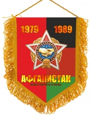 Вымпел Афганистан 1979-1989 фото