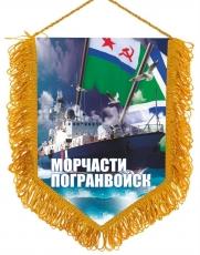 Подарочный вымпел Морчасти Погранвойск фото