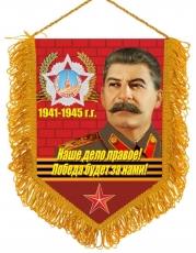 """Вымпел Сталин """"Наше дело правое"""" фото"""