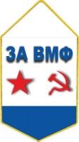 Вымпел ВМФ СССР