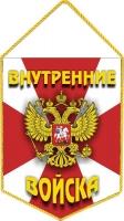 Вымпел Внутренние войска РФ